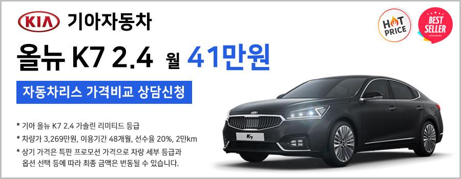 올뉴K7 2.4 자동차리스 가격비교