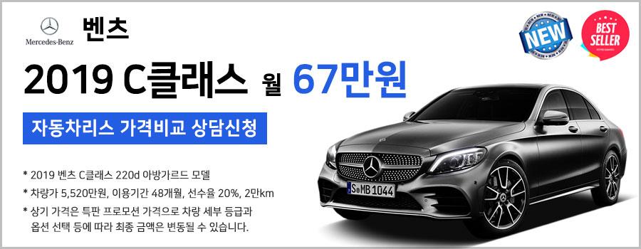 2019 벤츠 C220d 자동차리스 가격비교