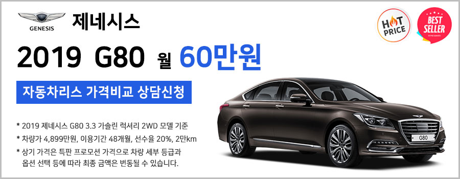 제네시스 G80 자동차리스 가격비교