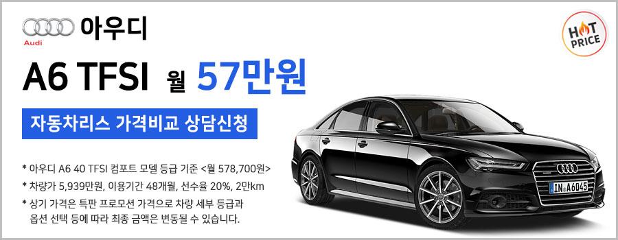 아우디 A6 40 TFSI 자동차리스 가격비교 비용