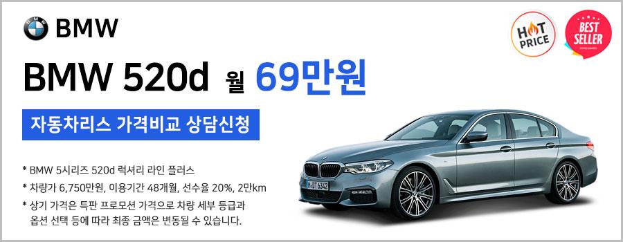 BMW 520d 럭셔리 플러스 라인 자동차리스 가격 프로모션 배너