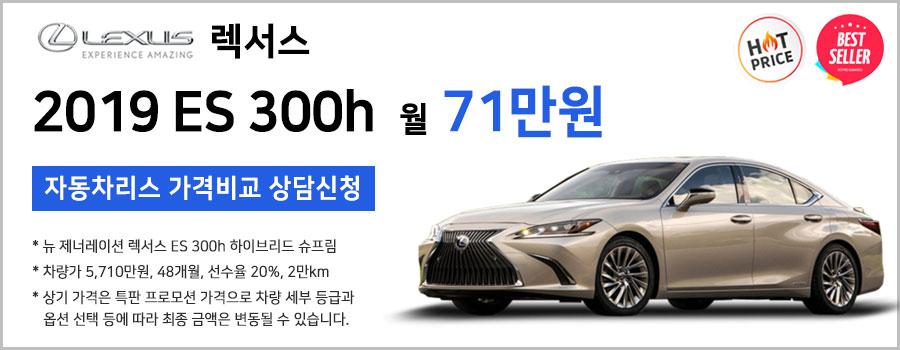 2019 뉴 제너레이션 렉서스 ES300h 자동차리스 가격비교 비용