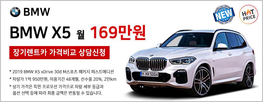 2019 BMW X5 장기렌트 가격비교