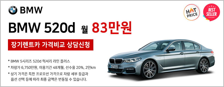 BMW 520d 럭셔리 플러스 라인 장기렌트 가격 프로모션 배너