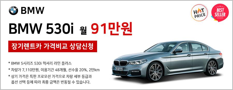 BMW 530i 럭셔리 플러스 라인 장기렌트 가격 프로모션 배너