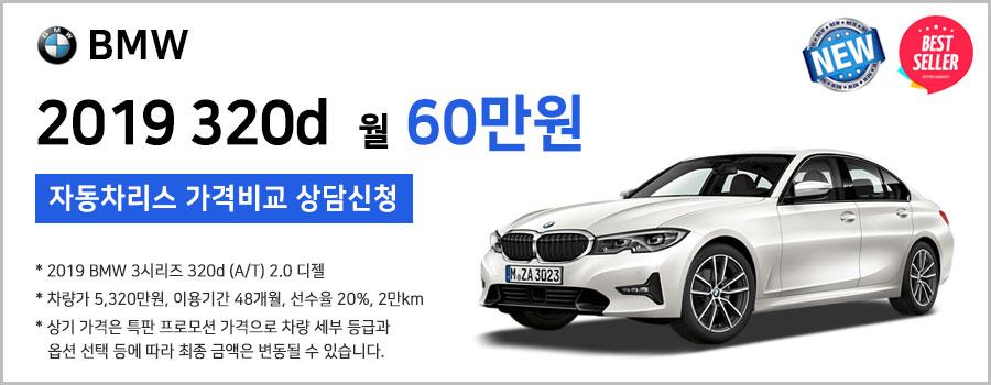 2019 BMW 320d 자동차리스 가격비교