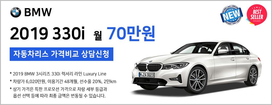 2019 BMW 330i 럭셔리 라인 리스 가격비교