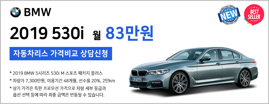 BMW 530i M스포츠패키지 플러스 자동차리스 가격 프로모션 배너