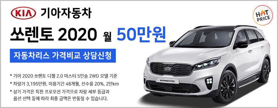 2020 쏘렌토 마스터 5인승 2WD 자동차리스 가격비교
